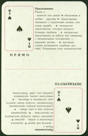 Что обозначает карта при гадании святая троица мечи магия школа 6
