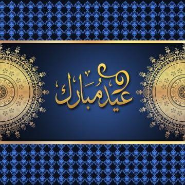 عيد سعيد سعيد رمضان كريم أيقونات سعيدة الرموز الإبداعية رمضان Png وملف Psd للتحميل مجانا Ramadan Kareem Happy Eid Ramadan