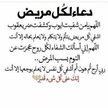 اللهم أرني عجائب قدرتك في ما أتمنى Quran Quotes Love Islamic Inspirational Quotes Islamic Phrases