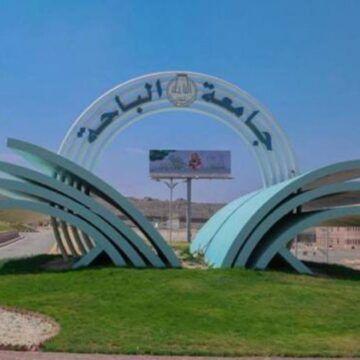 جامعة الباحة تسجيل دخول المستخدم Fair Grounds Travel Grounds