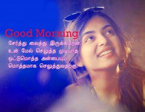 Tamil Good Morning Images 145 Good Morning Tamil Kavithai Wallpaper Photos Pictures Pics D Good Morning Images Motivational Good Morning Quotes Morning Images