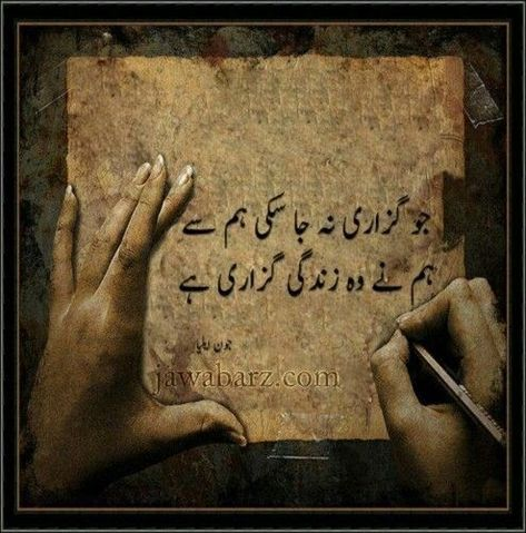 Miss You Father And Daughter Relationship Quotes In Urdu Pw Navi