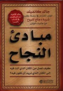 تحميل كتاب مبادئ النجاح لجاك كانفيلد مترجم Pdf برابط واحد Books Free Download Pdf Pdf Books Download Free Books Download