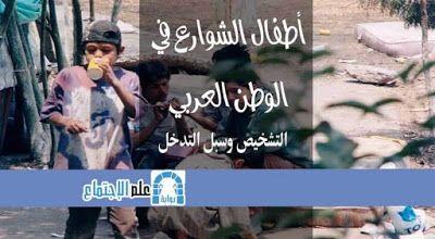 أطفال الشوارع في الوطن العربي التشخيص وسبل التدخل Pdf Baseball Cards Cards Incoming Call