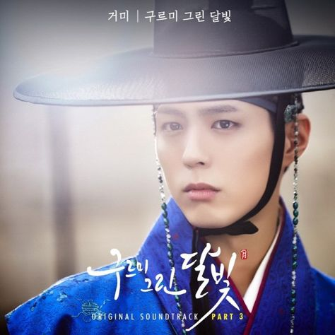 Gummy Sings OST for Moonlight Drawn by Clouds | Koogle TV