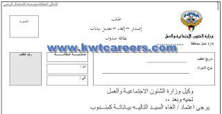 تحميل نماذج اصدار هويات المندوبين في الكويت بتاريخ السبت 9 1 2016 اعلانات وظائف الكويت Brochure Design Layout Brochure Design Writing