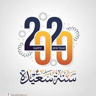 صور رأس السنة الميلادية 2020 تهنئة السنة الجديدة Happy New Year Happy New Year 2020 Happy New New Year 2020