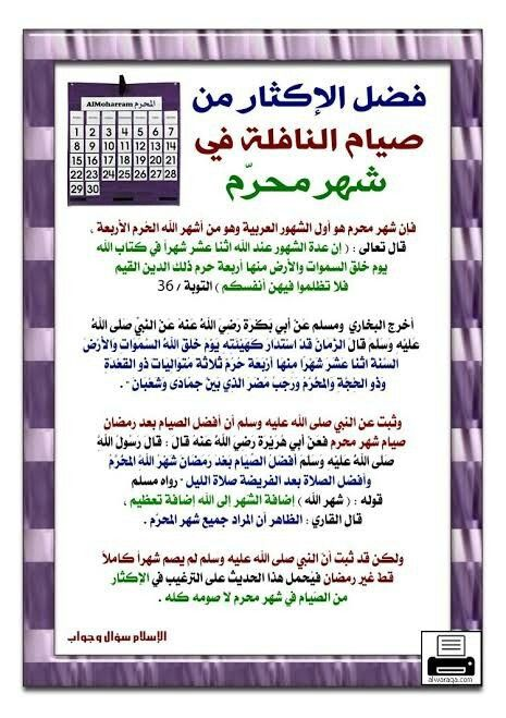صيام في محرم Islamic Messages Islamic Information Ramadan