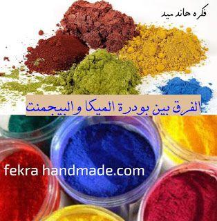 فكره هاندميد Fekra Handmade الفرق بين بودرة الميكا وبودرة البيجمنت Mica Powder Mica Epoxy Resin