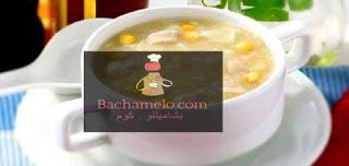 شوربة الذرة بالدجاج والكريمة على الطريقة الصينية Corn Chicken Chicken Soup Chicken