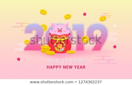 Seollal Korean New Year Vector Illustration 2019 With Pig In Fortune Bag And Gold Coins Korean Translation Korean New Year Vector Illustration Illustration