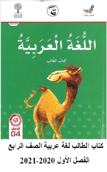 كتاب الطالب مادة اللغة العربية الصف الرابع الفصل الأول 2020 2021 Brigitte Books Brigitte Bardot