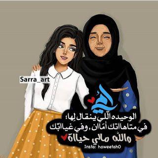 صور عيد الام 2021 اجمل صور تهنئة لعيد الأم Love U Mom Happy Mothers Day Happy Mothers