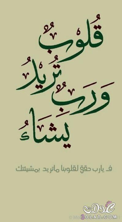 دينية 2018 جميلة صور اسلامية للتواقيع صور بلاك 3dlat Net 23 15 B54e Arabic Quotes Quotes Beautiful Arabic Words