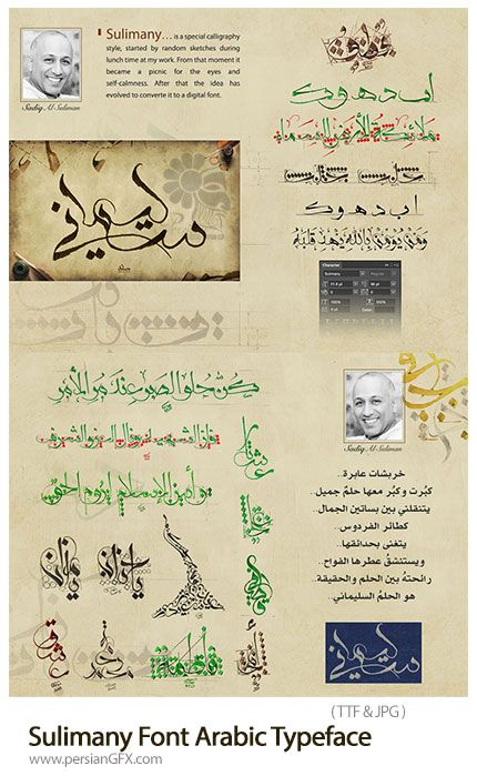 تحميل خط سليماني Sulimany Arabic Font منتديات تلوين Arabic Font Character Art
