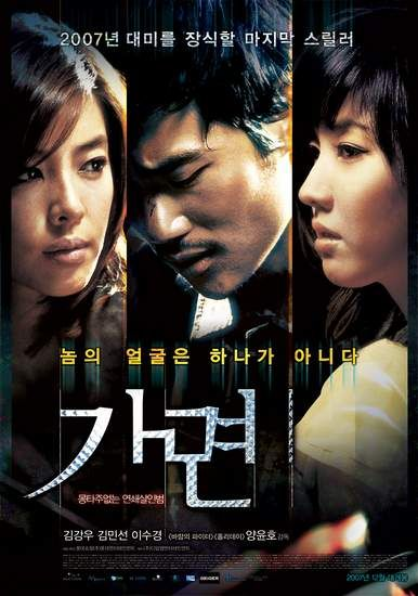 Do You Know This Kmovie Click To Find Out Carteles De Cine Peliculas Dúo