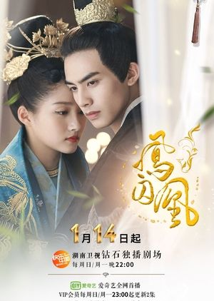 Untouchable Lovers (Chinese Drama Review & Summary) | Lovers