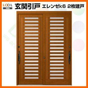 玄関引戸 引き戸 Lixil リクシル エレンゼ 16型 H19 2枚建戸 K6 アルミサッシ 玄関ドア 玄関引戸 玄関 引き戸 引き戸