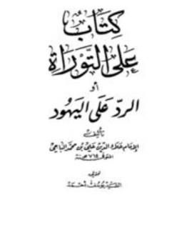 تحميل كتاب كتاب على التوراة أو الرد على اليهود Pdf مجانا Arabic Calligraphy Calligraphy