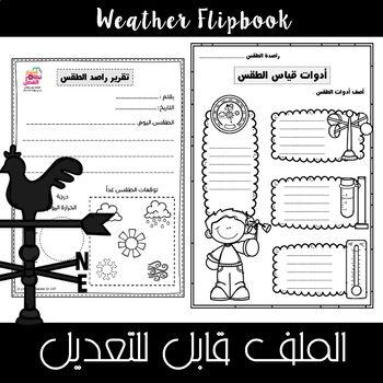 Weather Flipbook كتاب الطقس Flip Book Weather Borders