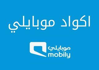 كل ما تود معرفته عن اكواد شركة موبايلي السعودية بالتفصيل Company Coding