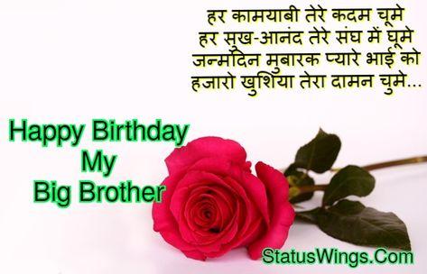 Happy Birthday Big Brother Happy Birthday Bhai Shayari Bhai