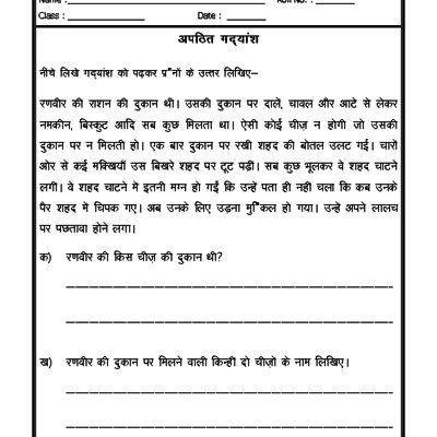 Worksheet Of Hindi Worksheet Unseen Passage 10 Unseen Passage Hindi Language Hindi Worksheets Worksheets Hindi Language
