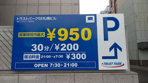 札幌駅周辺の駐車場完全ガイド!あまり教えたくない穴場パーキングも紹介