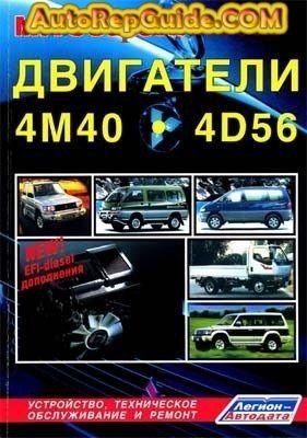 Users Manual For Mitsubishi L300 Owners Manuals Mitsubishi User Manual
