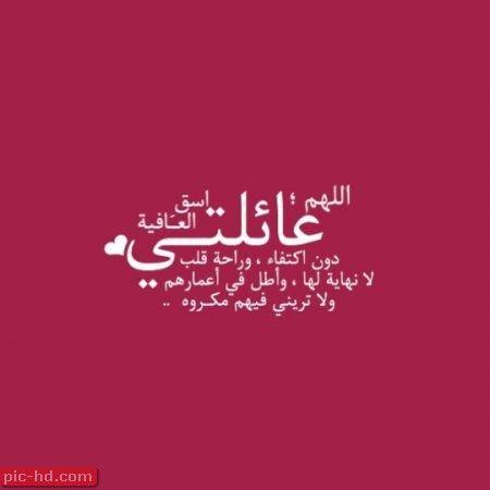صور عن العائلة خلفيات جميلة مكتوب عليها كلام عن العائلة Arabic Love Quotes Arabic Words Qoutes
