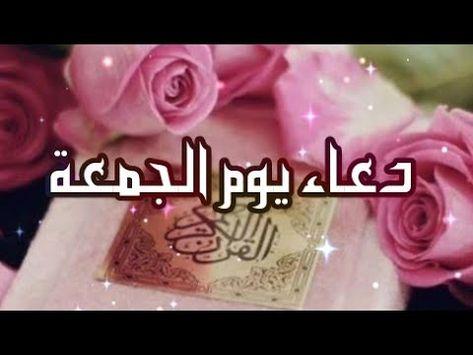 أجمل حالات واتس جمعة مباركة دعاء يوم الجمعة مقاطع انستغرام دينية استور Youtube Photo