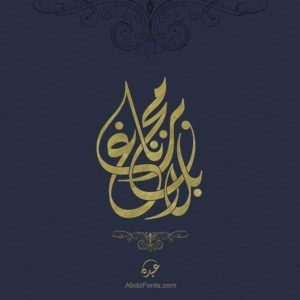 Abdo Fonts شعارات بالخط الديواني Archives Page 6 Of 11 Abdo Fonts Fonts Calligraphy Design