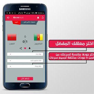 تحميل تطبيق لايف بلس Live Plus أفضل تطبيق لمشاهدة المباريات وقنوات التلفزيون بث مباشر للأندرويد بآخر إصدار تطبيقات Tetbek Digital Marketing Digital Samsung