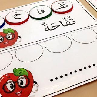 المدرسة المعلمة الطالب الطالبة الطالب المثالي الطالب المتميز مجلس أبوظبي للتعليم أبوظبي دبي Shapes Preschool Learning Arabic Kids Learning Activities