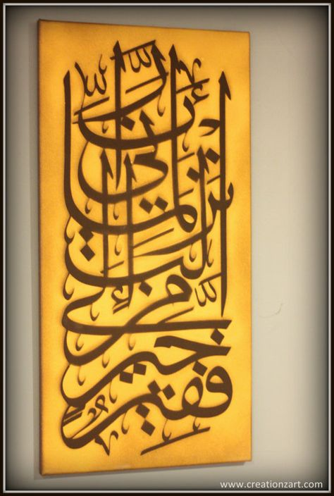 Arabic modern Kufic  style Calligraphy- Nursery wall art new born baby shower gift Custom kids artwork