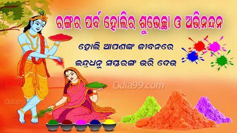 Holi In Odisha 2018 Date Odia Wallpaper Video Song Scraps