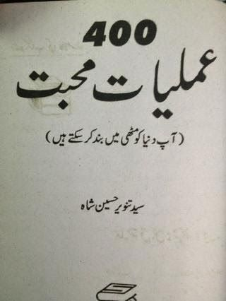 amliyat e sulemani in urdu pdf free download