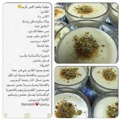 طريقة تحضير المهلبية بنكهة الايس كريم Ramadan Sweets Tunisian Food Eid Food