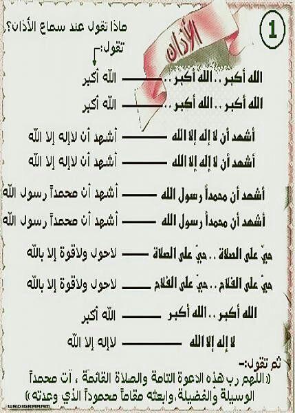 ماذا تقول عند سماع الاذان Islam Words Quotes