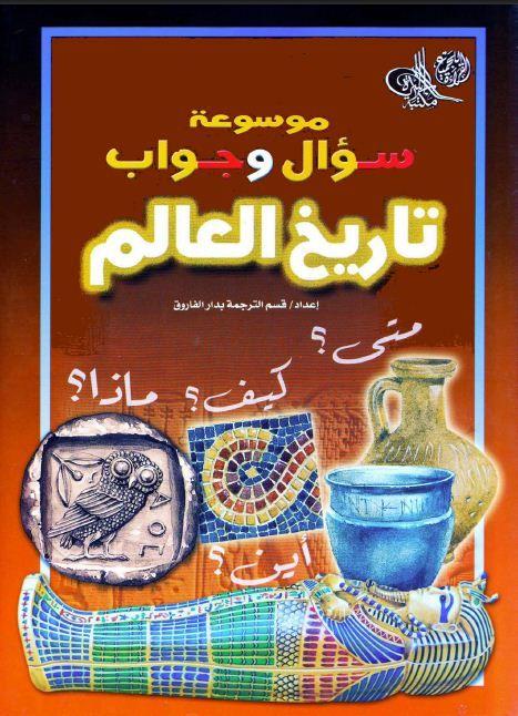 Pdf موسوعة تثقيفية علمية رائعة تحتوي على كتب باللغة العربية موسوعة سؤال وجواب Ebooks Free Books Pdf Books Reading Pdf Books Download