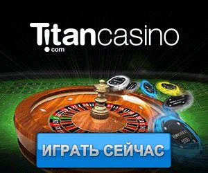 онлайн рулетки лучшие казино