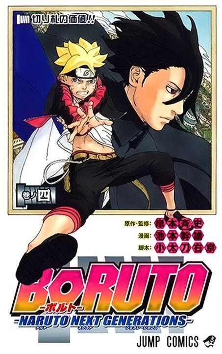 Naruto Clothing And Merchandise Store Boruto Naruto Next Generations Boruto Naruto