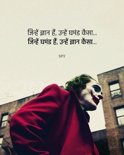 #SP7Hindi #SurajPatankar #Suvichar #Shayari #सुविचार #शायरी #HindiStatus #HindiQuotes #HindiMotivation #MotivationalStatus #Joker