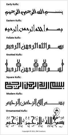 Arabic Calligraphy Variations Islamic Graphics Di 2019