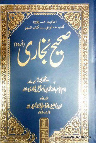 sharah bukhari sharif in urdu pdf free download