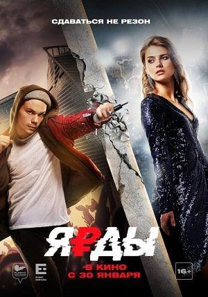 Luchshie Serialy Glavnaya Stranica Film Online Movie Posters