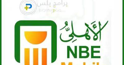 تحميل تطبيق البنك الاهلي المصرى Nbe Mobile أخر تحديث 2020 Bank