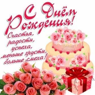 Happy Birthday S Dnem Rozhdeniya Wishes In Russian Happy Birthday Pictures Images Pics In 2021 Happy Birthday In Russian Wish You Happy Birthday Birthday Wishes