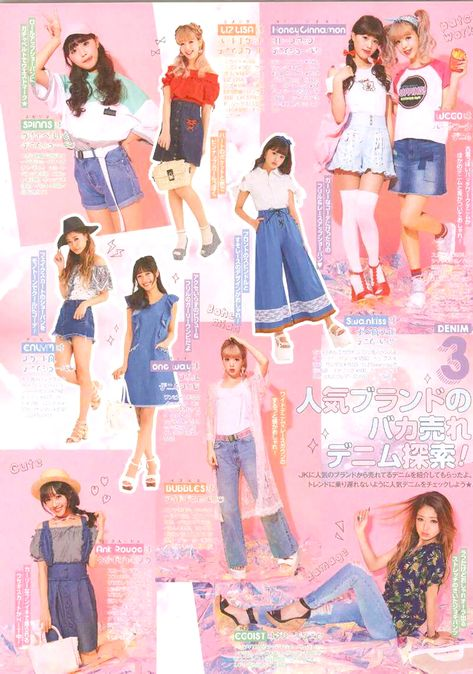 Japanese fashion and beauty magazines for women. Gyaru Fashion, Pop Fashion, Fashion Beauty, Aesthetic Japan, Retro Aesthetic, Beauty Magazine, Vogue Magazine, Popteen, Magazine Collage