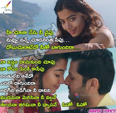 Hey Choosa Song Lyrics From Bheeshma 2020 Telugu Movie In 2020 Lyrics Songs Song Lyrics